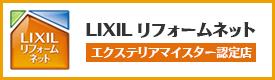 LIXILリフォームネット エクステリアマイスター認定店