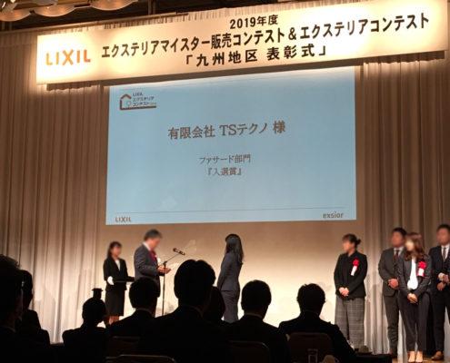 エクステリアコンテスト2019入賞